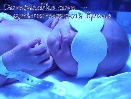 Фототерапия у новорожденного ребенка