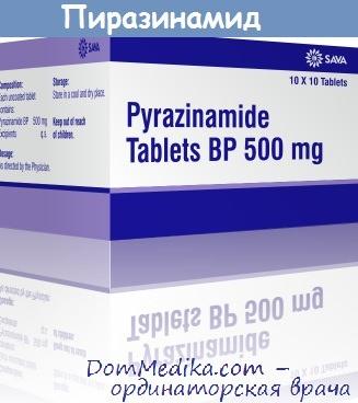 Пиразинамид