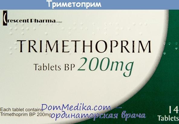 Триметоприм