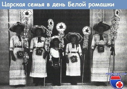 Царская семья в день Белой ромашки - из истории туберкулеза