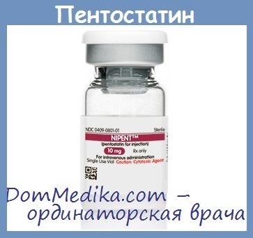 Пентостатин