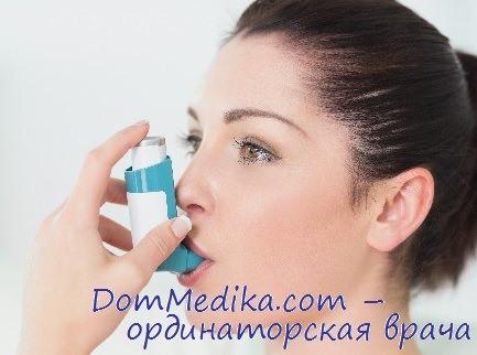 чем лечить бронхиальной астме